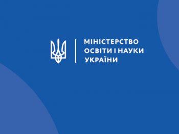ЛИСТ МОН №1/9-299 ВІД 03.06.2020