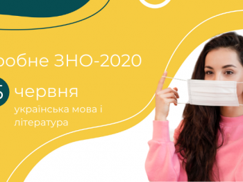 СТАРТУВАЛО ПРОБНЕ ЗНО-2020 З УКРАЇНСЬКОЇ МОВИ ТА ЛІТЕРАТУРИ: ПЕРЕГЛЯНУТИ ЗАВДАННЯ
