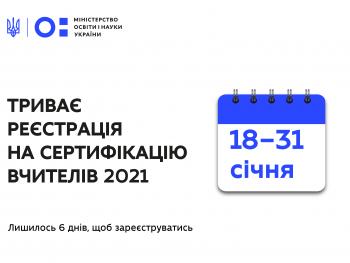 ТРИВАЄ РЕЄСТРАЦІЯ НА СЕРТИФІКАЦІЮ ВЧИТЕЛІВ 2021 – ЛИШИЛОСЬ 6 ДНІВ, ЩОБ ЗАРЕЄСТРУВАТИСЬ