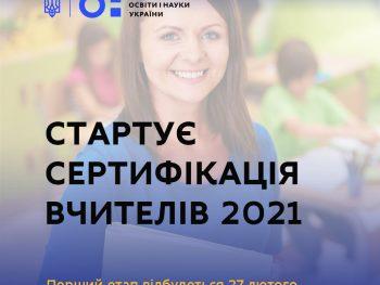 СТАРТУЄ СЕРТИФІКАЦІЯ ВЧИТЕЛІВ 2021: ПЕРШИЙ ЕТАП ВІДБУДЕТЬСЯ 27 ЛЮТОГО