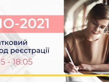 ЗНО-2021: ДОДАТКОВИЙ ПЕРІОД РЕЄСТРАЦІЇ